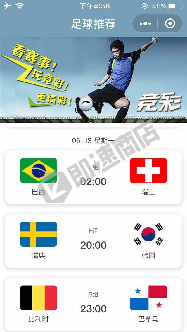 NBA世界杯足球小程序列表页截图