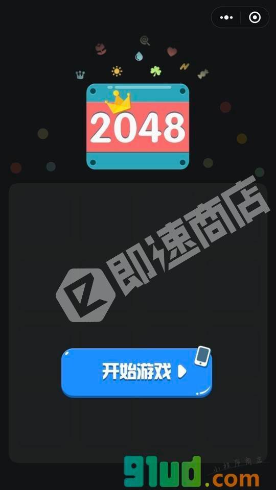 最强2048小程序列表页截图