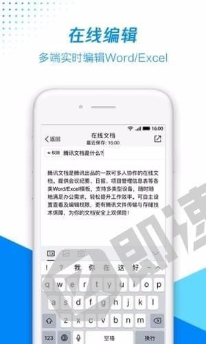 腾讯文档小程序详情页截图1