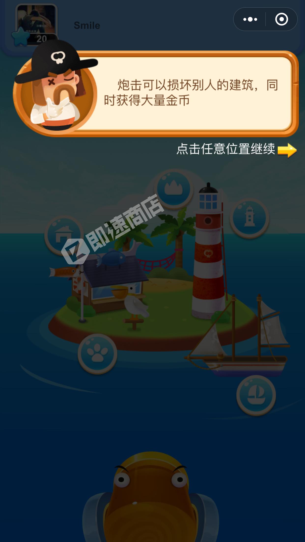海盗来了小程序列表页截图