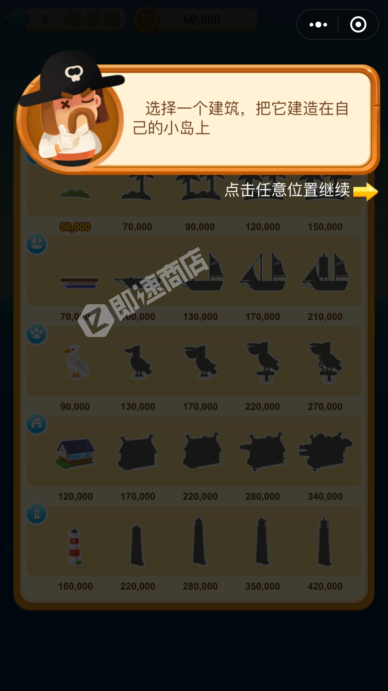 海盗来了小程序详情页截图