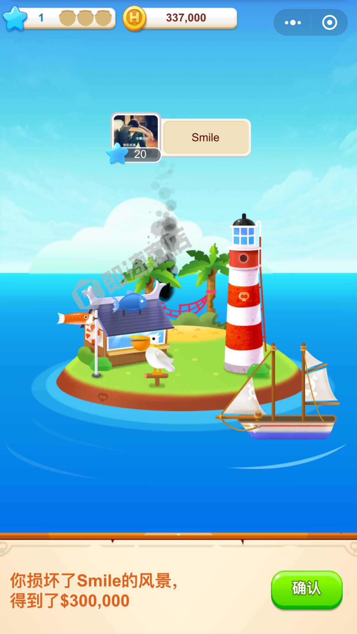 海盗来了小程序首页截图