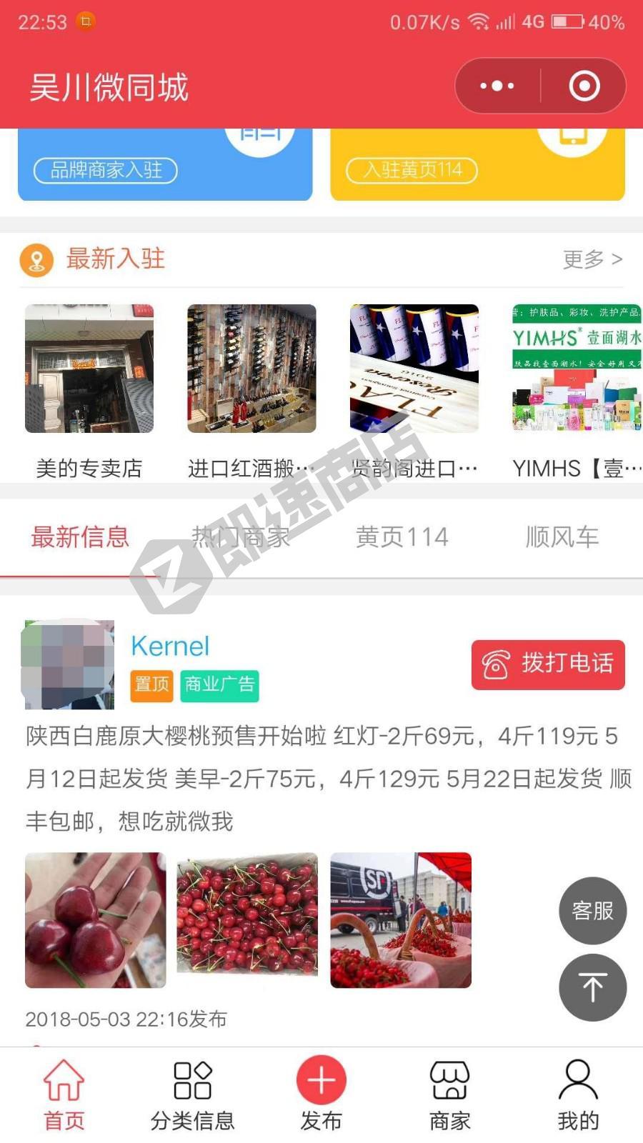 吴川微同城小程序列表页截图