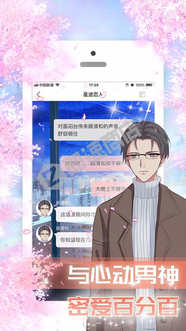 星途恋人小程序详情页截图2