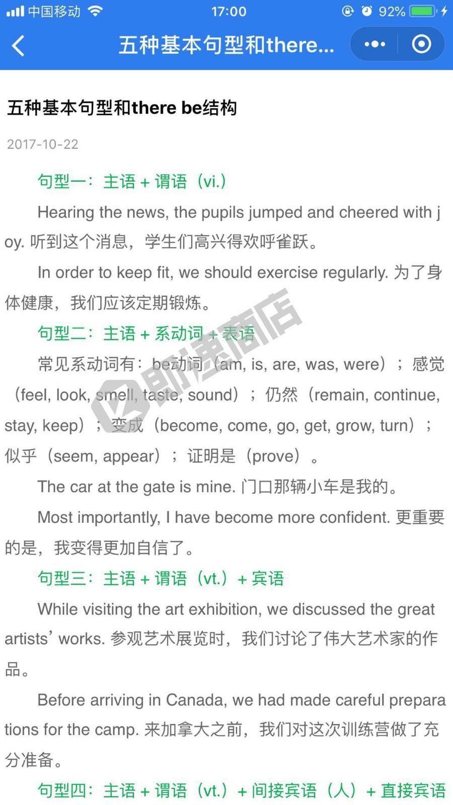 高中英语语法助手小程序首页截图