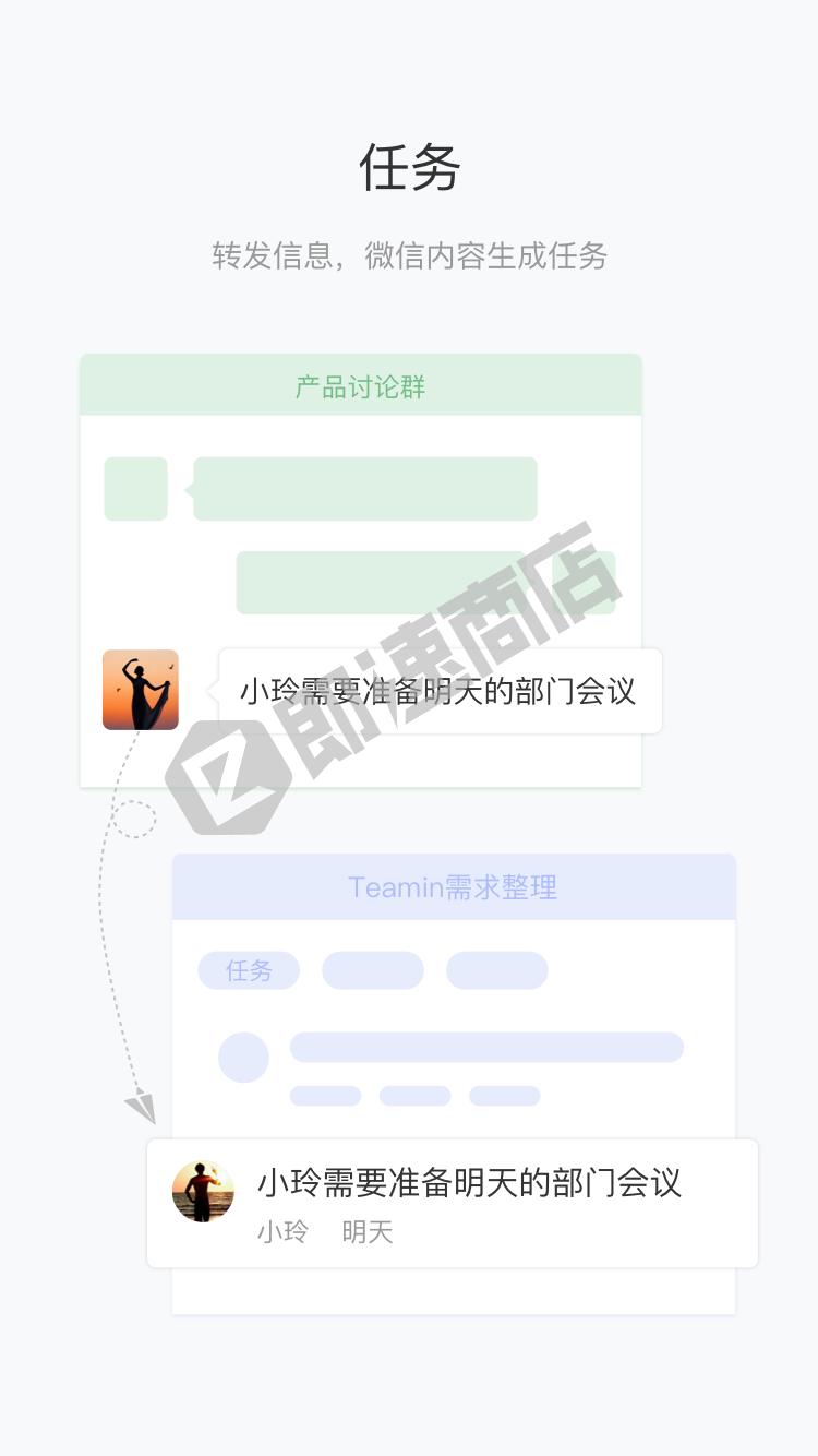 Teamin群协作小程序列表页截图