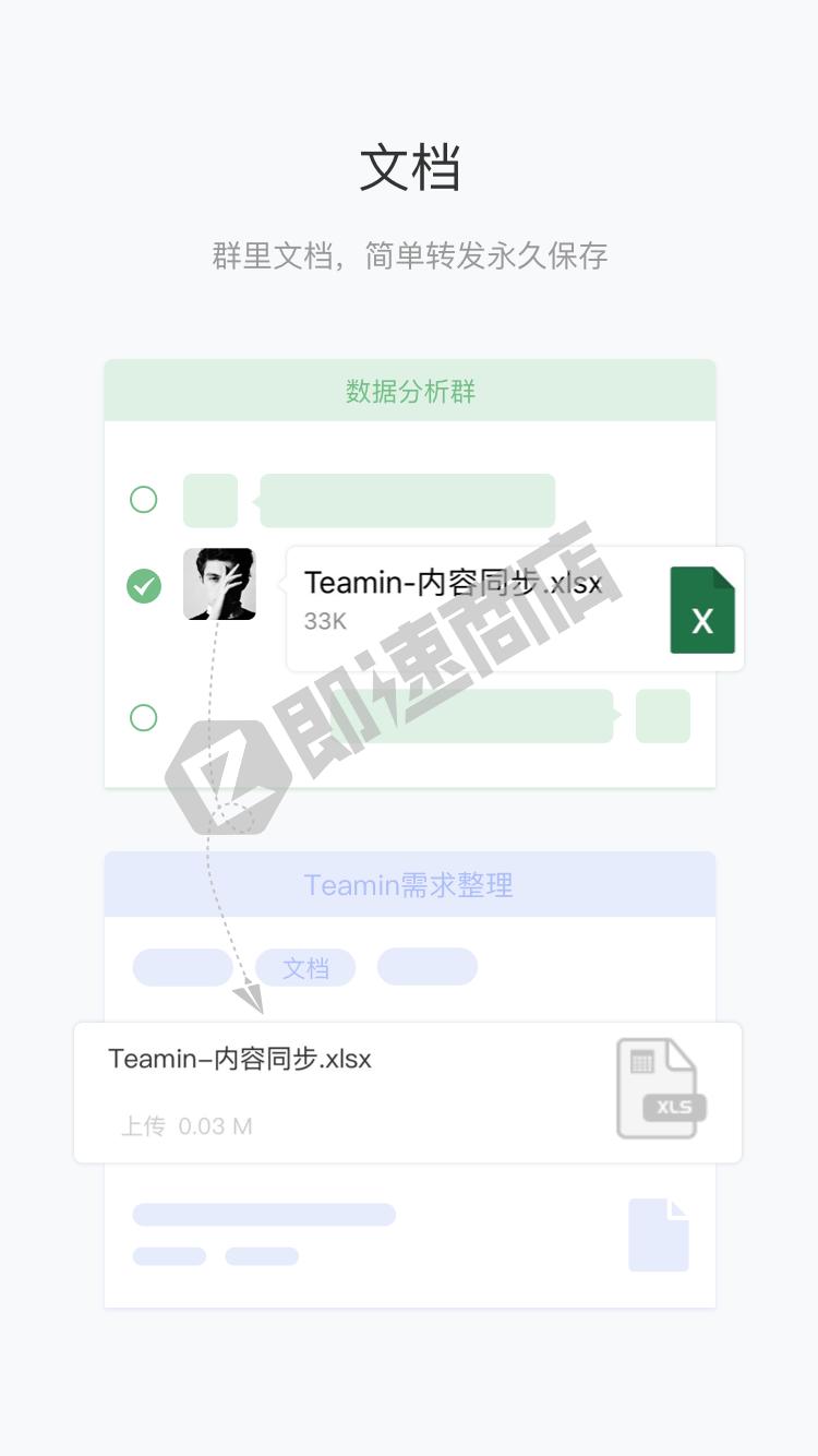 Teamin群协作小程序详情页截图