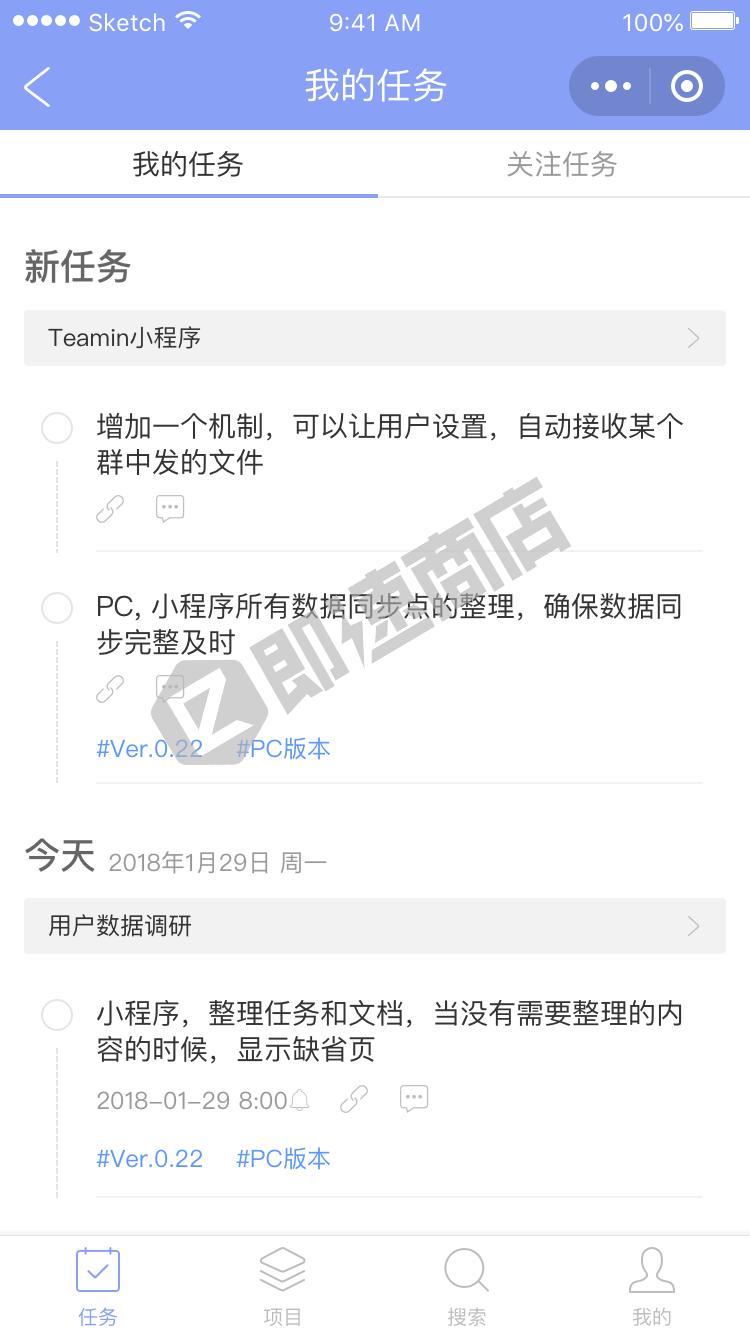Teamin群协作小程序详情页截图1
