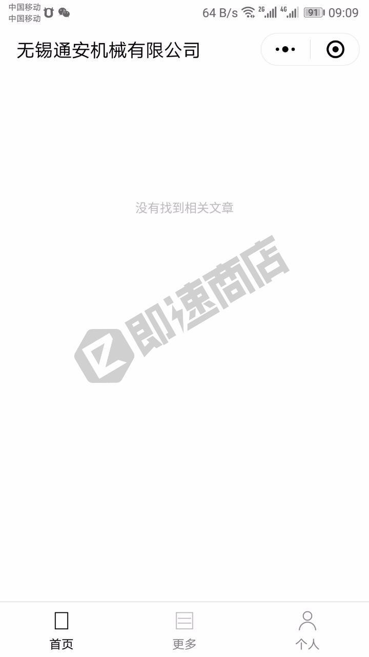 无锡通安机械小程序首页截图