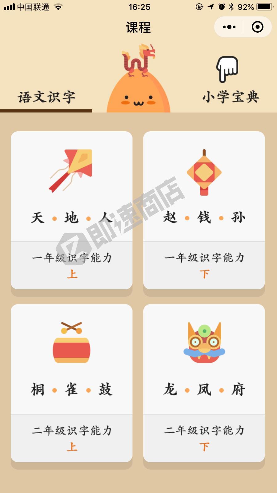 语文识字一汉字学习小学课本点读小程序首页截图