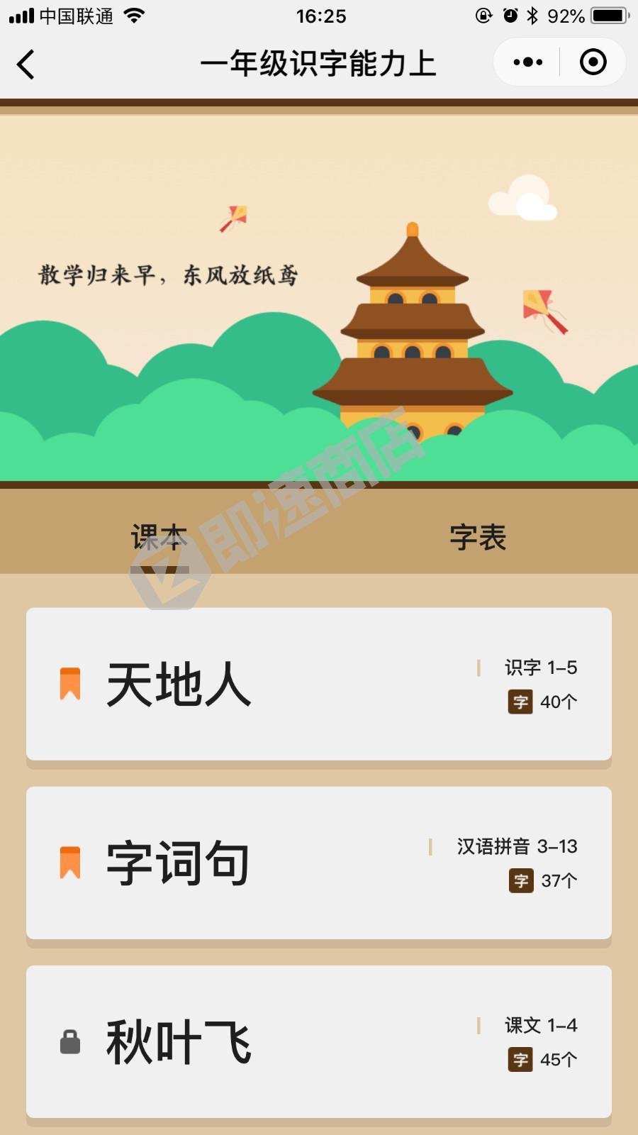 语文识字一汉字学习小学课本点读小程序列表页截图