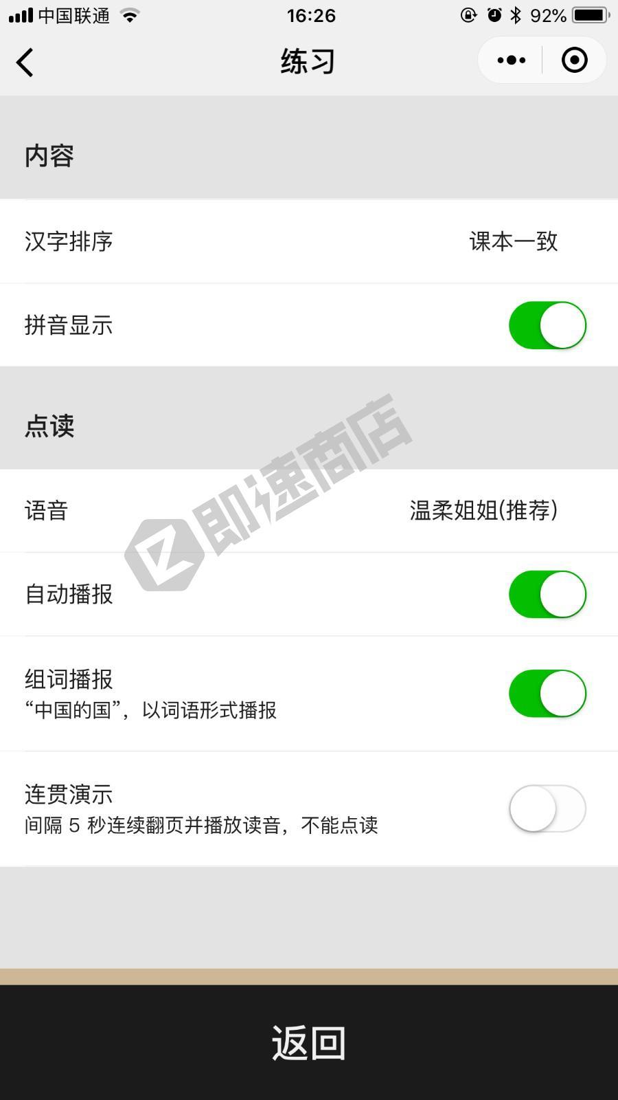 语文识字一汉字学习小学课本点读小程序详情页截图1