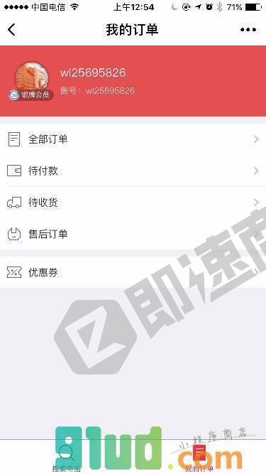 京东购物小程序列表页截图