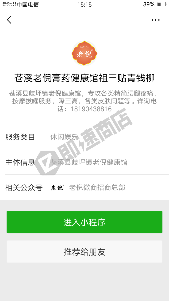 苍溪老倪膏药健康馆祖三贴青钱柳小程序首页截图