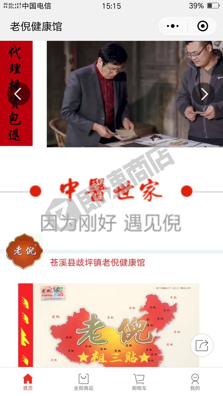 苍溪老倪膏药健康馆祖三贴青钱柳小程序列表页截图