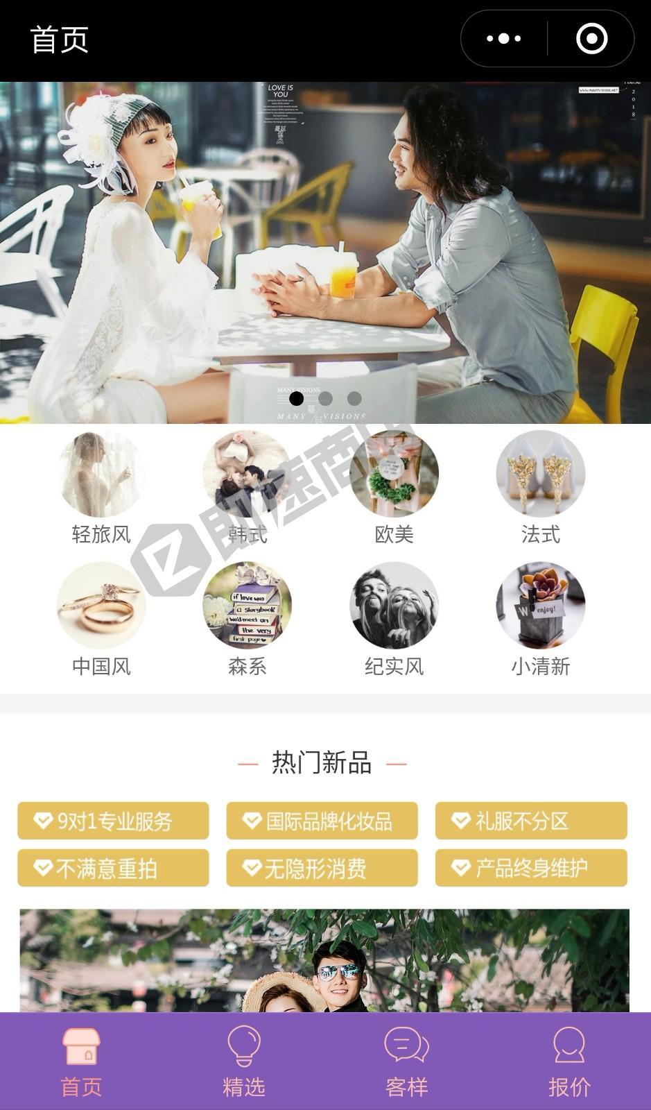 深圳婚纱照婚纱摄影小程序首页截图