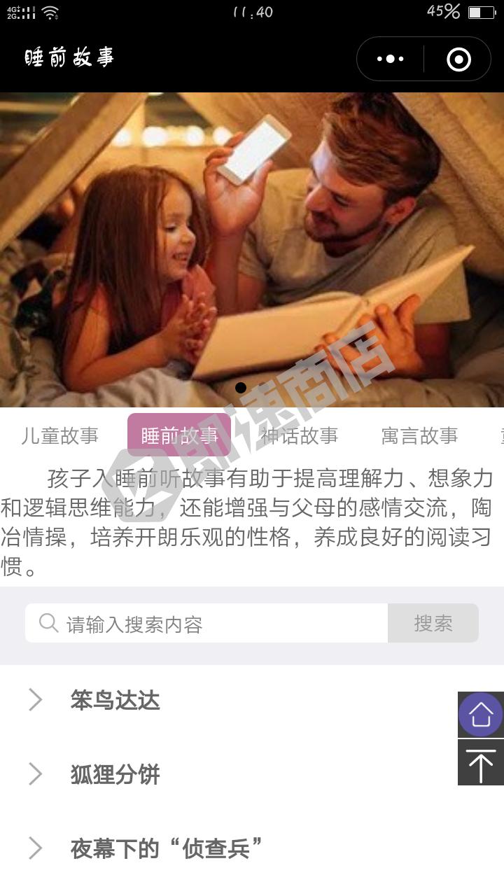晨曦儿童故事大全小程序详情页截图
