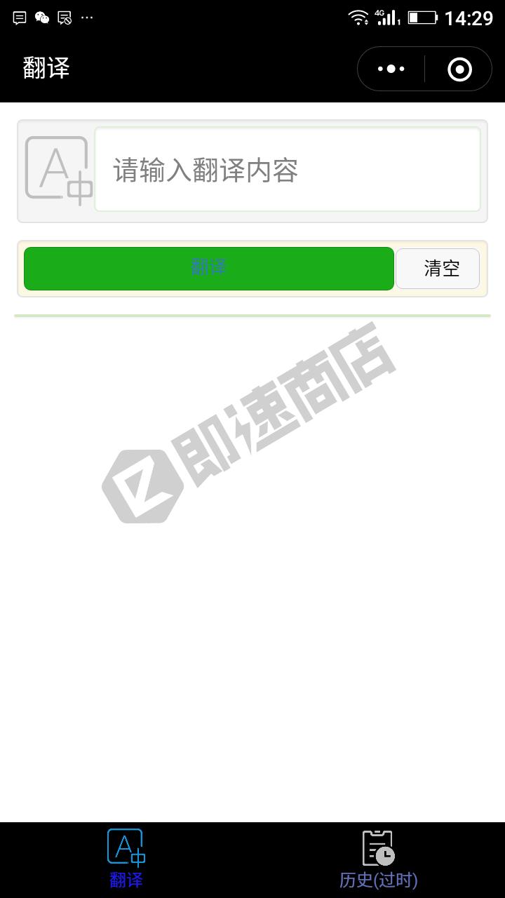 英汉翻译小程序首页截图