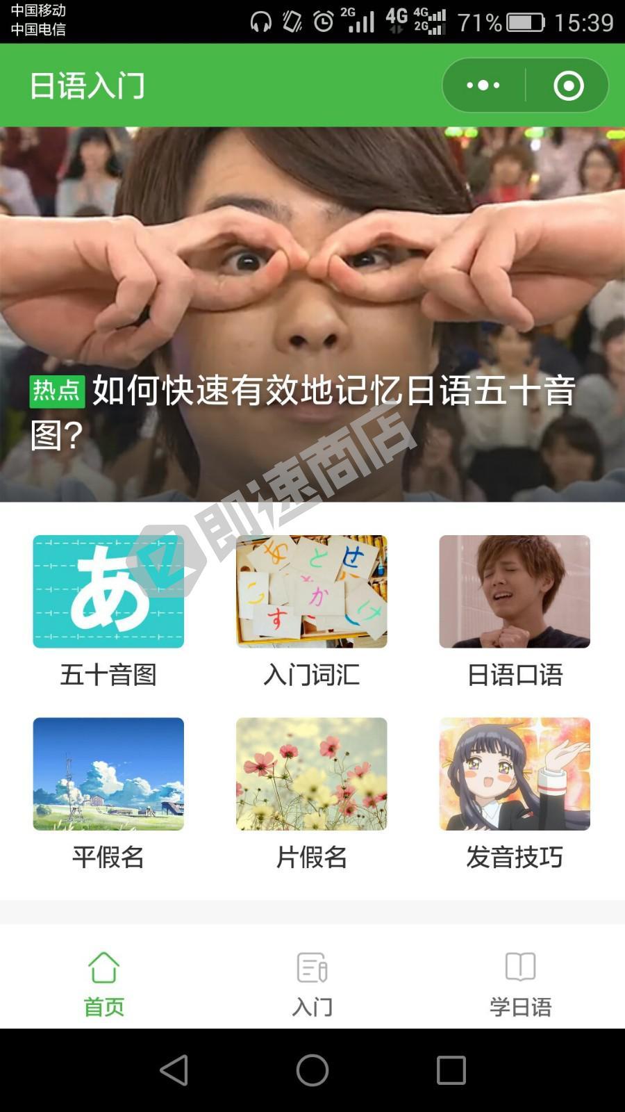 日语入门学习资料小程序首页截图