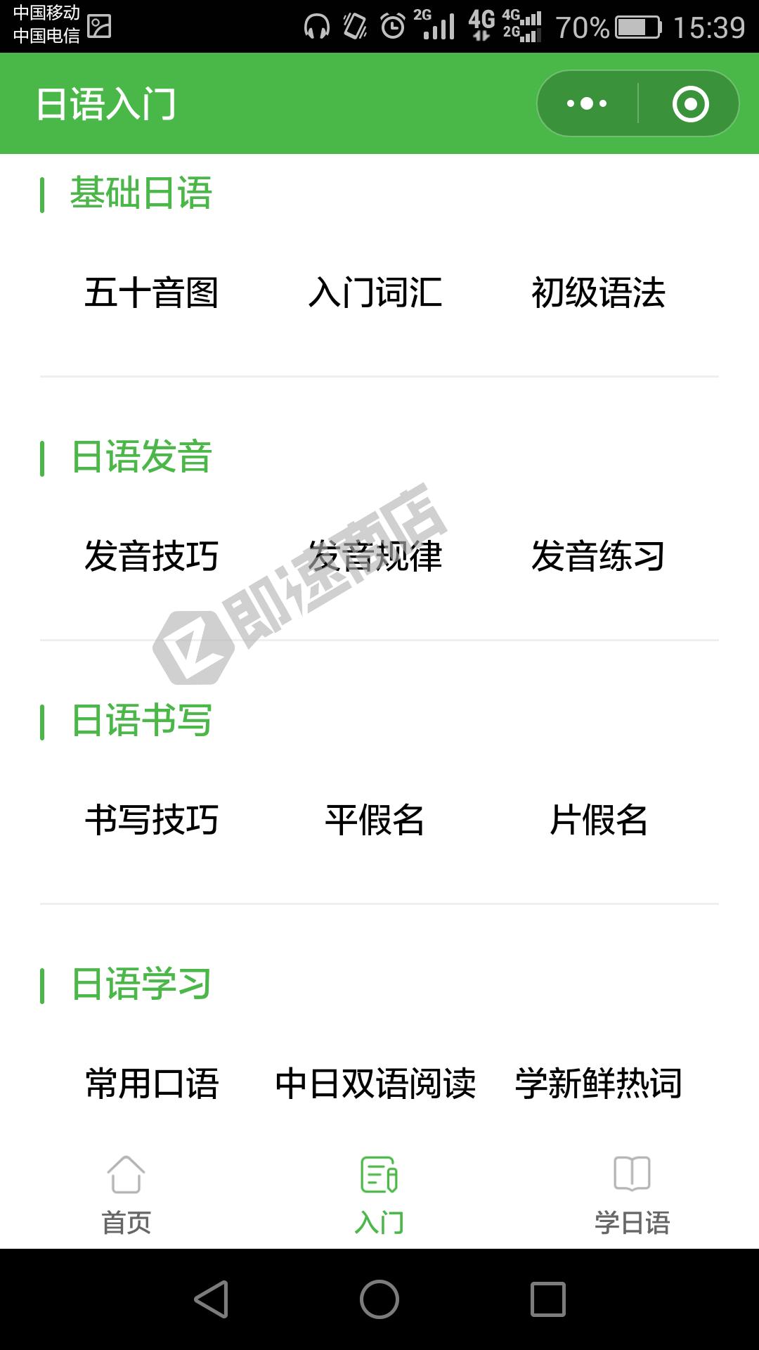 日语入门学习资料小程序详情页截图