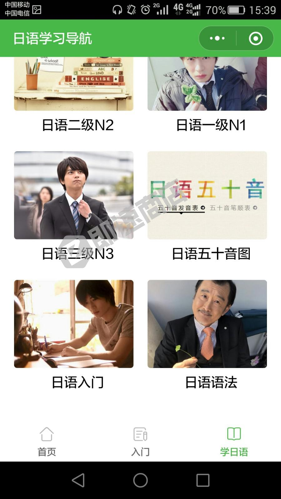 日语入门学习资料小程序详情页截图1