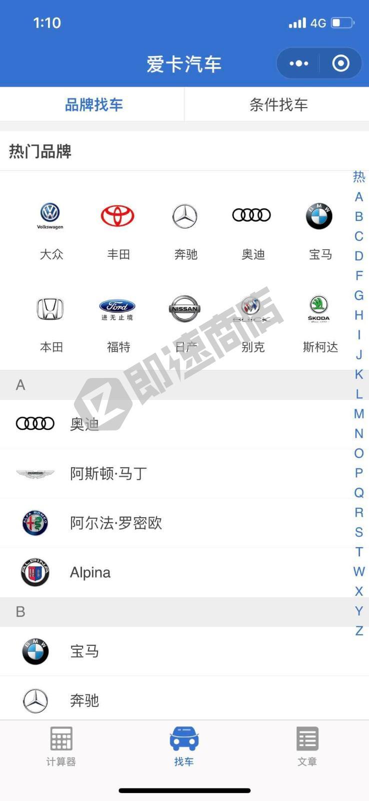爱卡汽车小程序列表页截图