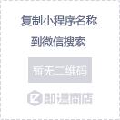 转转二手交易网-微信小程序二维码