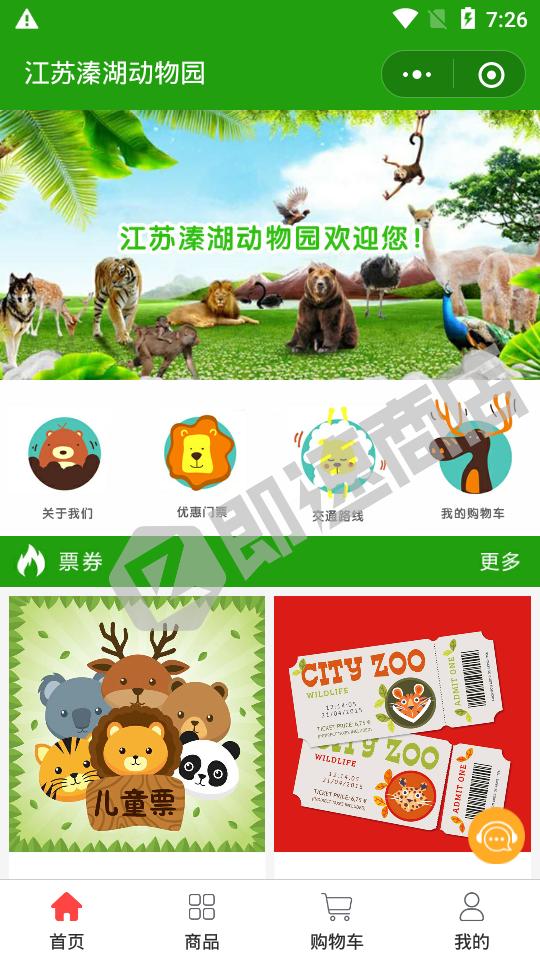 江苏溱湖动物园