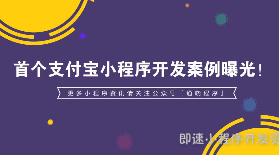 2018微信小程序开发前景