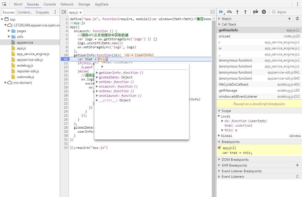 微信小程序开发者工具简介