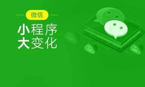 广州微信小程序
