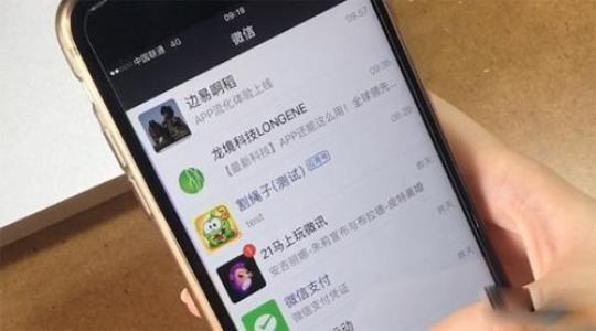南京微信小程序加盟