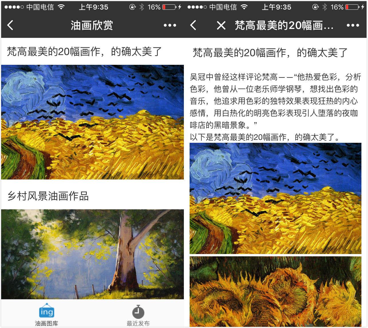 油画欣赏小程序测评