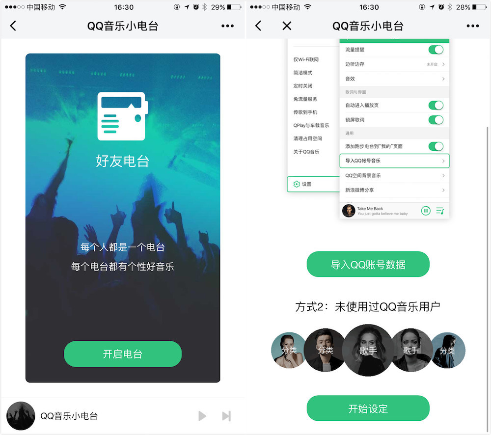 QQ音乐小电台微信小程序测评