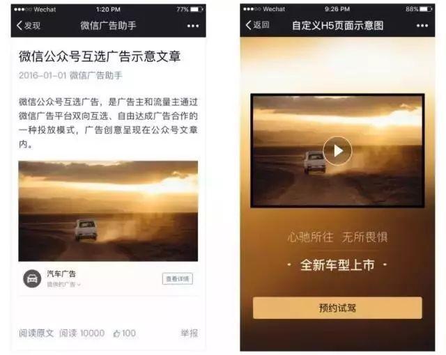 小程序新增2种广告形式