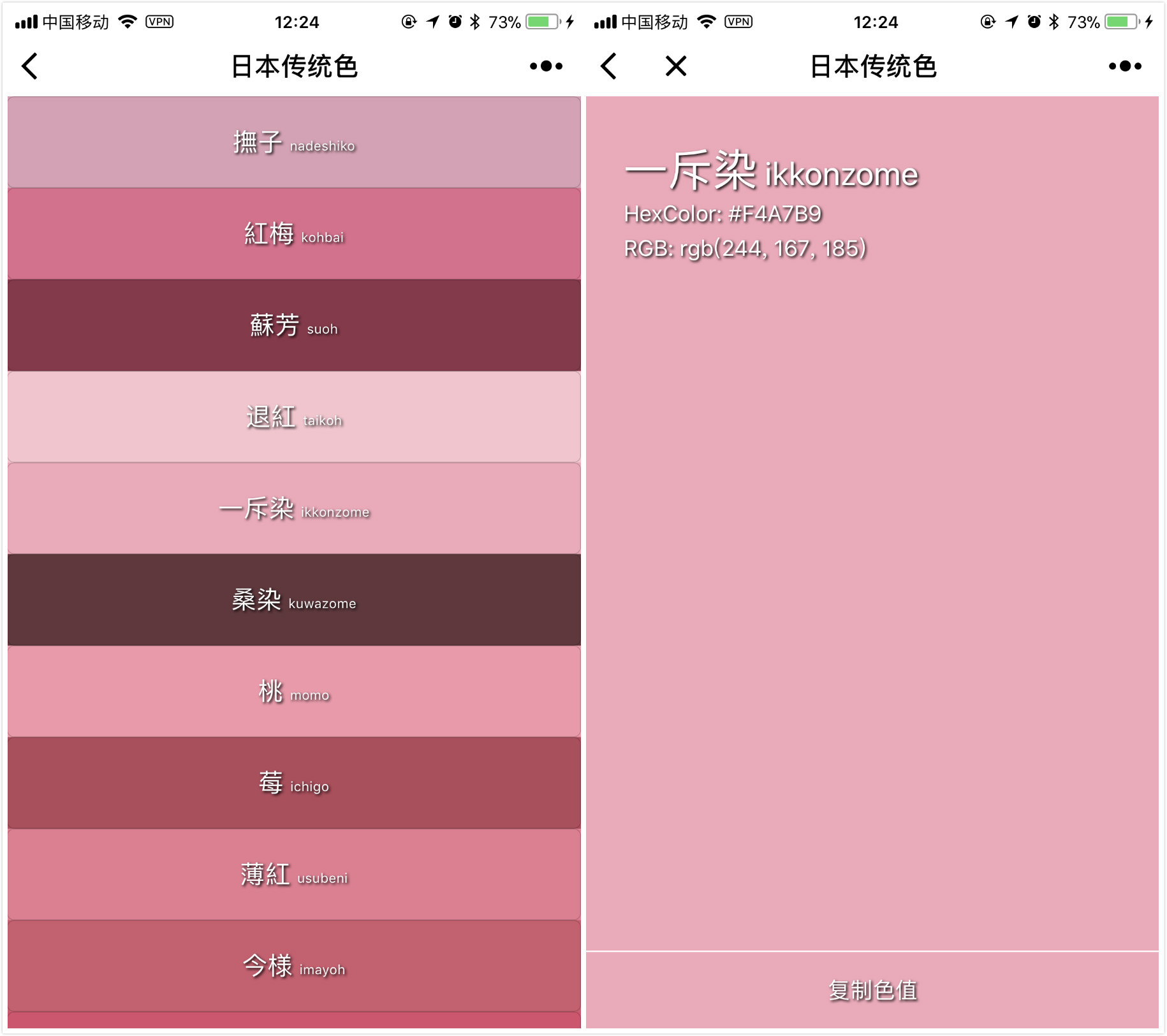 日本传统色Lite微信小程序测评