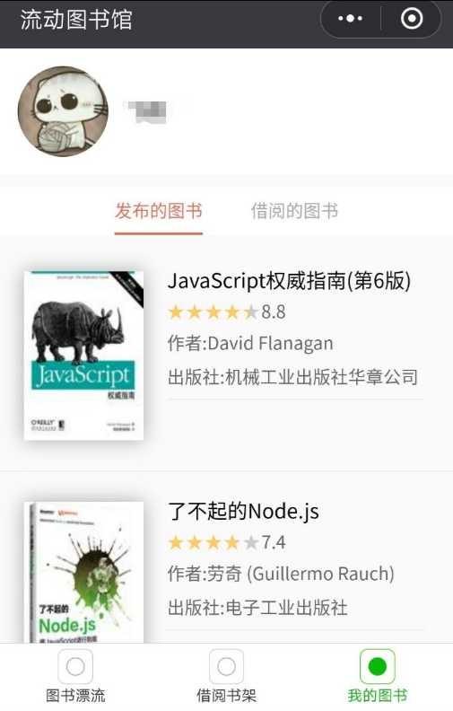 微信小程序图书馆实战开发教程