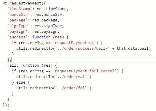 小程序微信支付接入开发教程