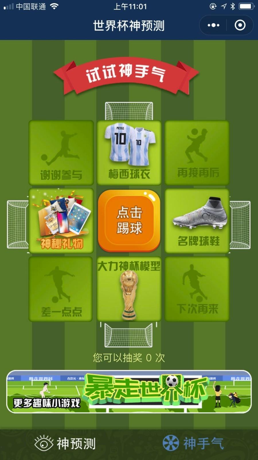 足球赛神预测微信小程序测评