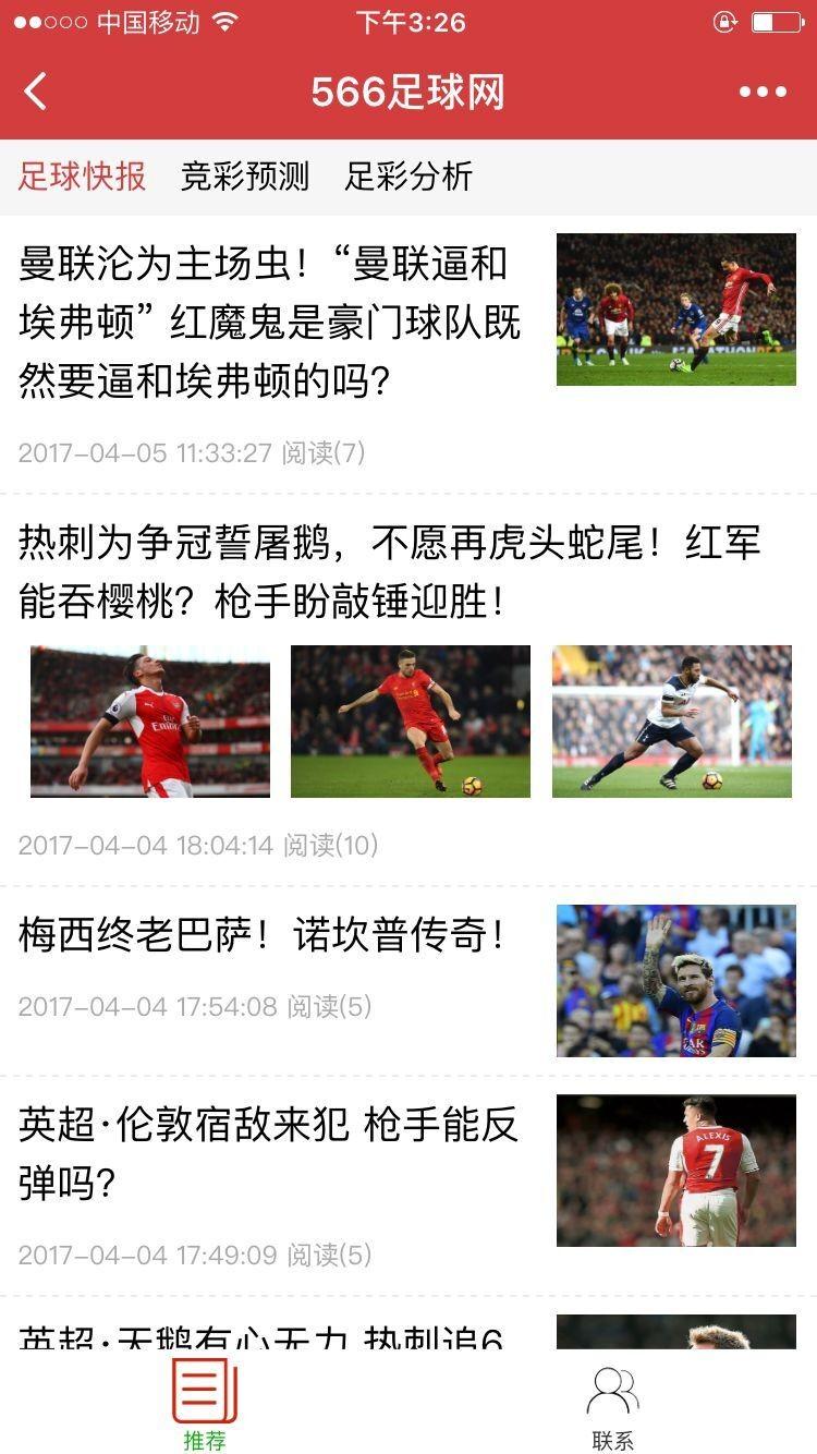 足球足彩预测微信小程序测评