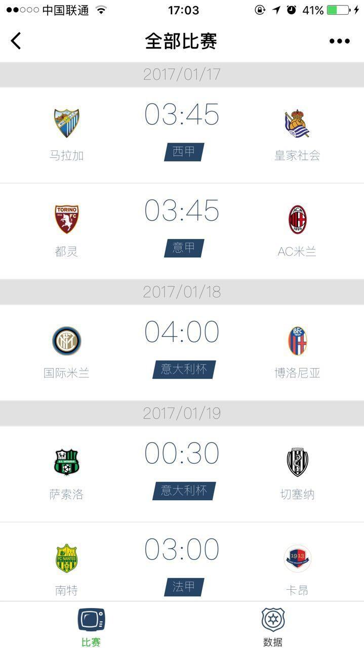 足球赛程积分排行榜微信小程序测评