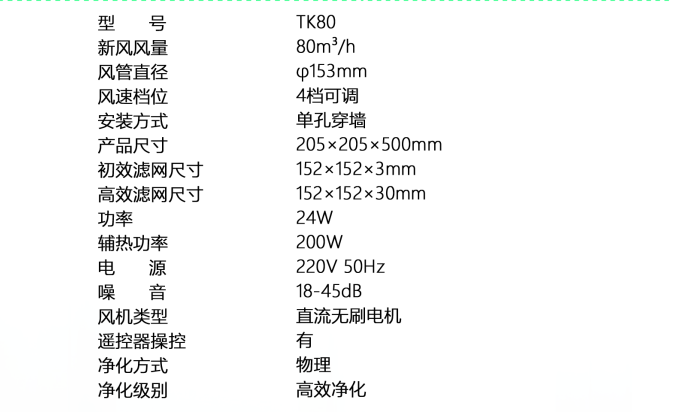 TK80参数.png