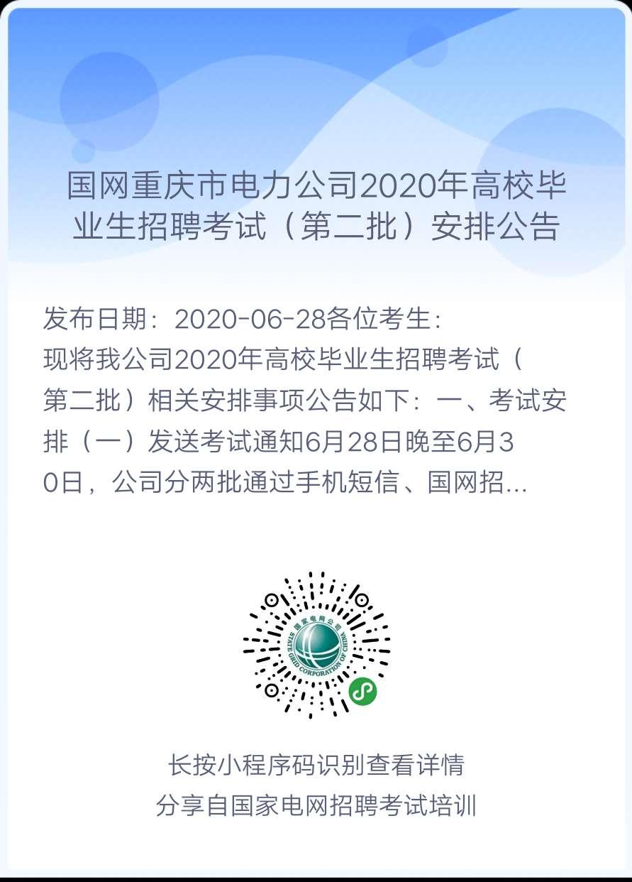 2020年国家电网高校毕业生(第二批)考试公告汇总(正式通知,持续更新中!)(图38)