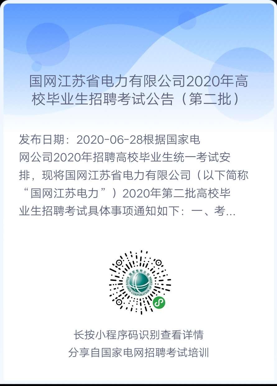 2020年国家电网高校毕业生(第二批)考试公告汇总(正式通知,持续更新中!)(图34)