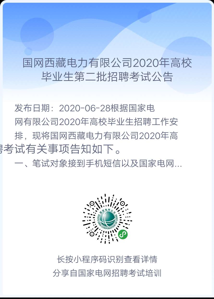 2020年国家电网高校毕业生(第二批)考试公告汇总(正式通知,持续更新中!)(图33)