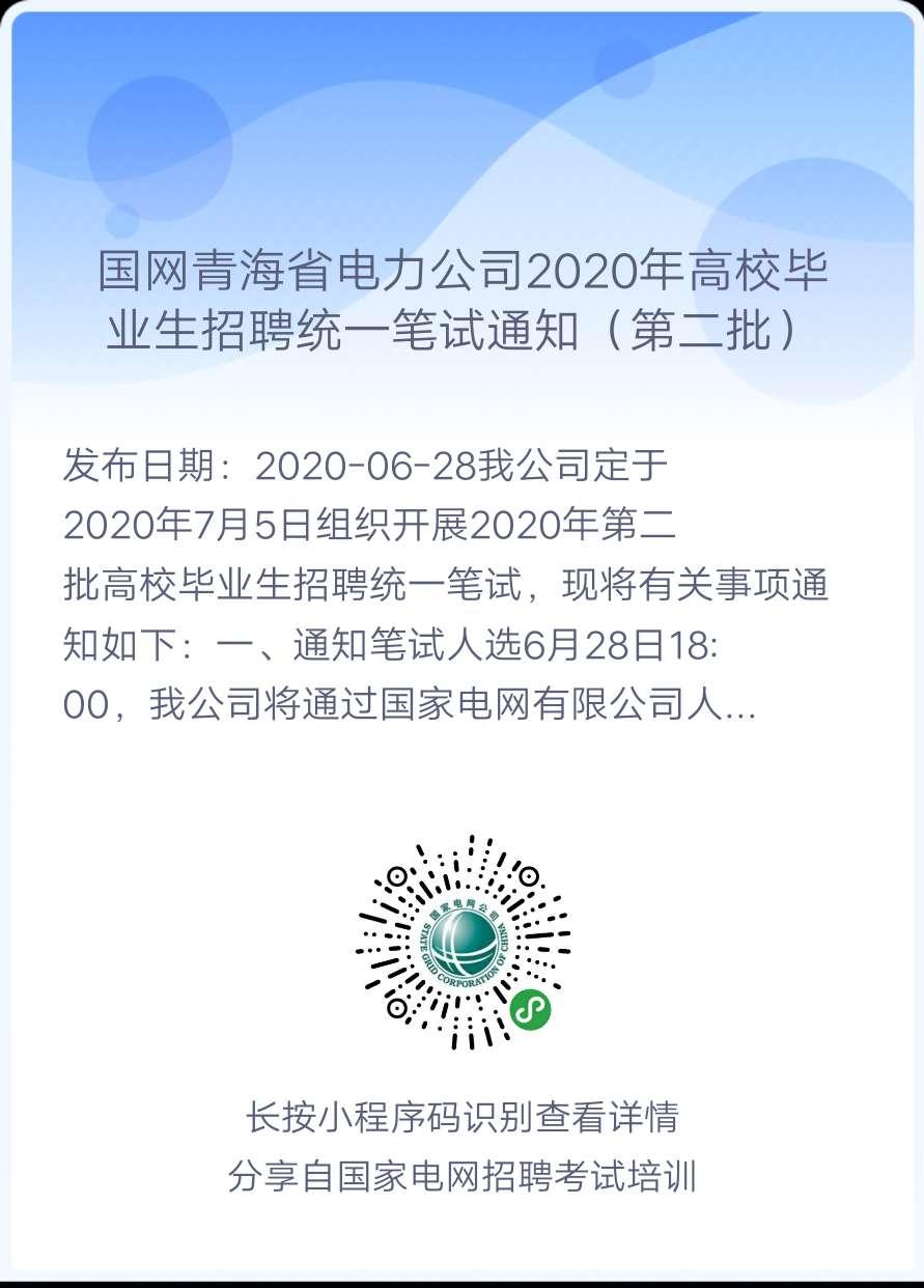 2020年国家电网高校毕业生(第二批)考试公告汇总(正式通知,持续更新中!)(图32)