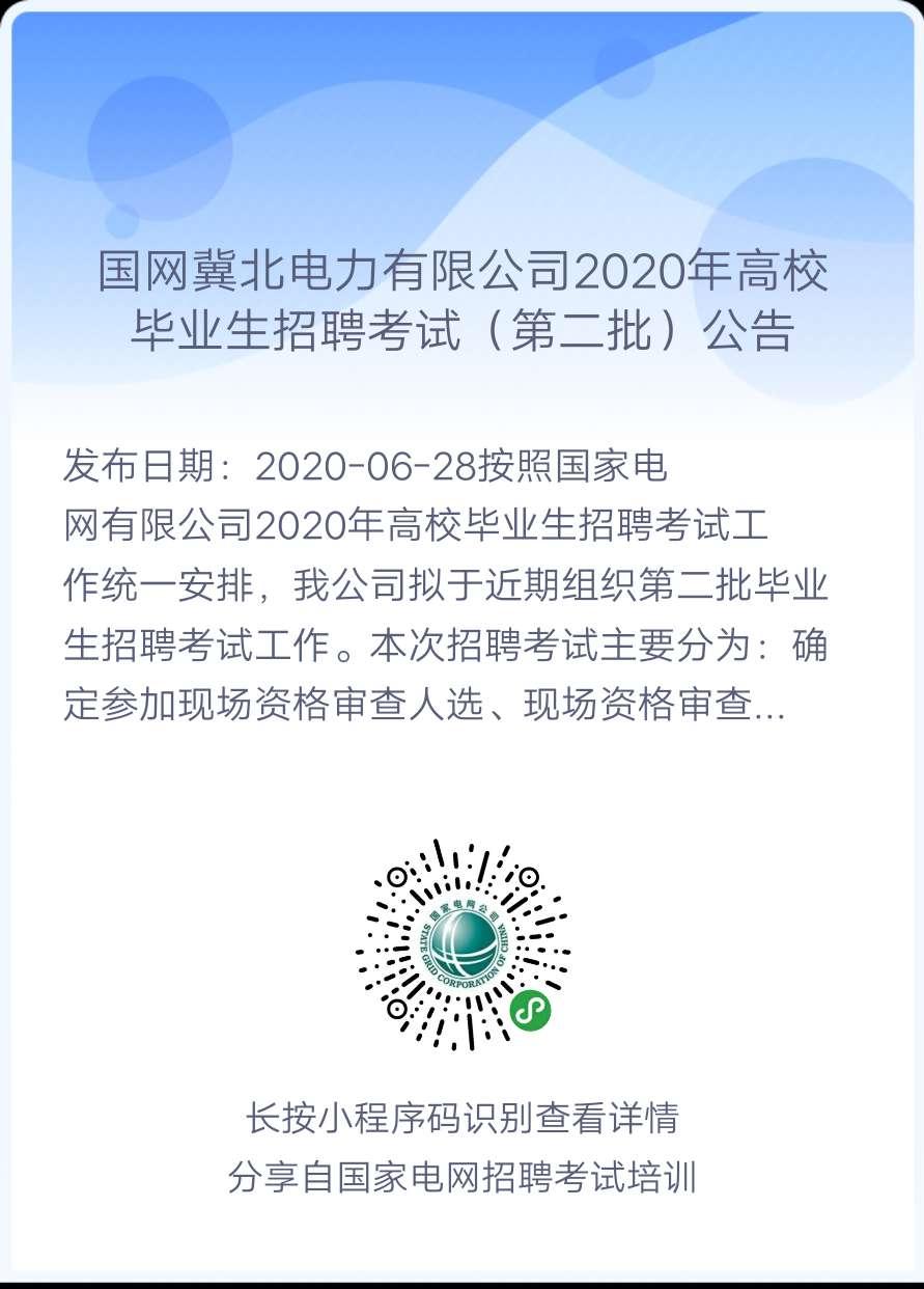2020年国家电网高校毕业生(第二批)考试公告汇总(正式通知,持续更新中!)(图28)