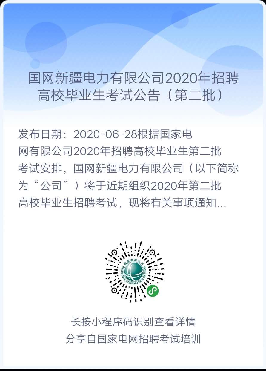 2020年国家电网高校毕业生(第二批)考试公告汇总(正式通知,持续更新中!)(图24)