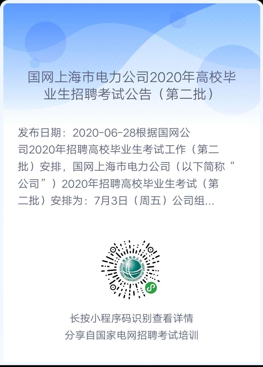 2020年国家电网高校毕业生(第二批)考试公告汇总(正式通知,持续更新中!)(图21)