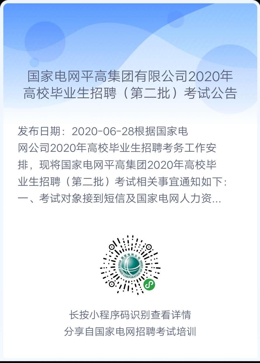 2020年国家电网高校毕业生(第二批)考试公告汇总(正式通知,持续更新中!)(图20)